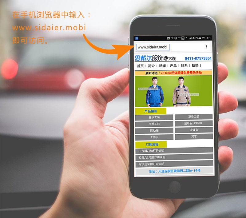 思戴尔服饰手机网站新域名www.sidaier.mobi